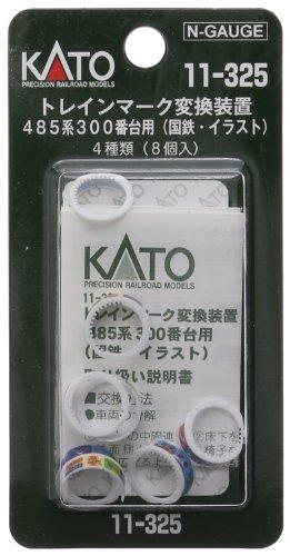 カトー 1/150 トレインマーク変換装置485系300番台(国鉄・イラスト)