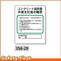 【ユニット】作業主任者職務板 コンクリート破砕器 [品番:356-29]