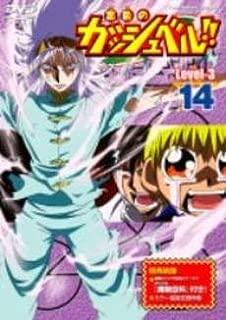Vol. 14-Konjiki No Gash Bell!! Level 3