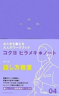 ヒラメキ・ノート(04)話し方教室 (コクヨ ヒラメキ・ノート シリーズ)