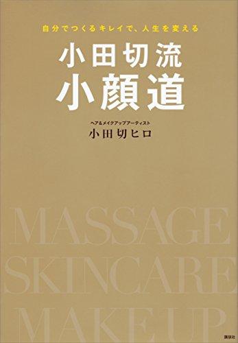 小田切流小顔道 自分でつくるキレイで、人生を変える (講談社の実用BOOK)