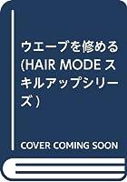 ウエーブを修める (HAIR MODEスキルアップシリーズ)