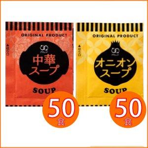 アミュード インスタントスープ100食 (オニオン50食・中華50食)