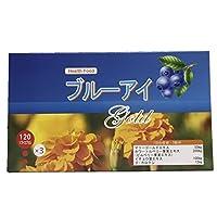 ブルーアイgold 3箱セット
