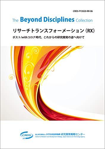 リサーチトランスフォーメーション(RX)—ポスト/withコロナ時代、これからの研究開発の姿へ向けて—(—The Beyond Disciplines Collection—)