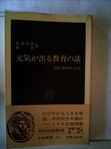元気が出る教育の話―学校・世の中・自分 (1982年) (中公新書) - 斎藤 次郎, 森 毅