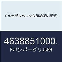 メルセデスベンツ(MERCEDES BENZ) FバンパーグリルRH 4638851000.