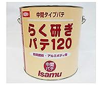 イサム塗料 らく研ぎパテ 120 3.2kg 335-3915-2