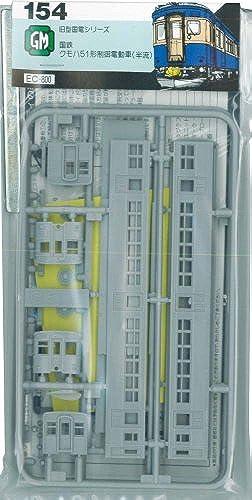 N gauge 154 Kumoha 51 (unpainted body kit) (japan import)