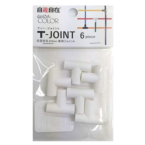 日本化線 (カラーワイヤー) 自遊自在 ティー・ジョイント スノー [塩化ビニル樹脂] (太さ6.0mmのワイヤー用) (6個) 22399613