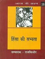 Hinsa Ki Sabhyata