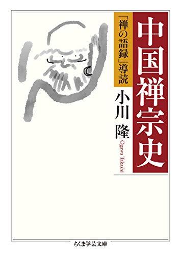 中国禅宗史 / 小川 隆