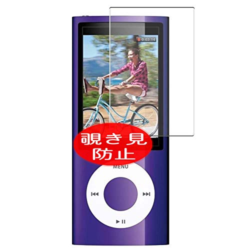 VacFun Anti Espia Protector de Pantalla, compatible con Apple iPod nano 5 nano5 5th, Screen Protector Filtro de Privacidad Protectora(Not Cristal Templado) NEW Version