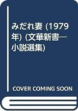 みだれ妻 (1979年) (文華新書―小説選集)