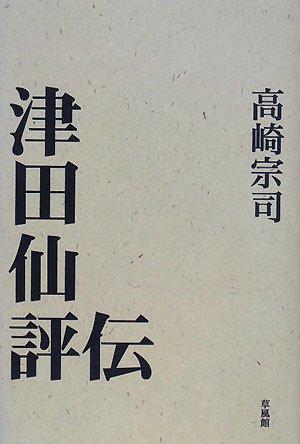津田仙評伝―もう一つの近代化をめざした人