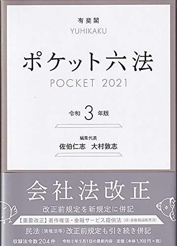 ポケット六法 令和3年版 - 佐伯 仁志, 大村 敦志