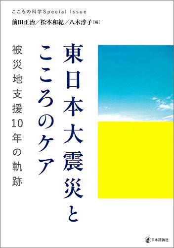 東日本大震災とこころのケア---被災地支援10年の軌跡 こころの科学増刊