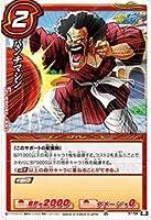 ミラクルバトルカードダス(ミラバト) ドラゴンボール改 DB16 パンチマシン コモン DB16-37
