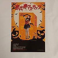 恵比寿マスカッツ 由愛可奈 ミュージックカード