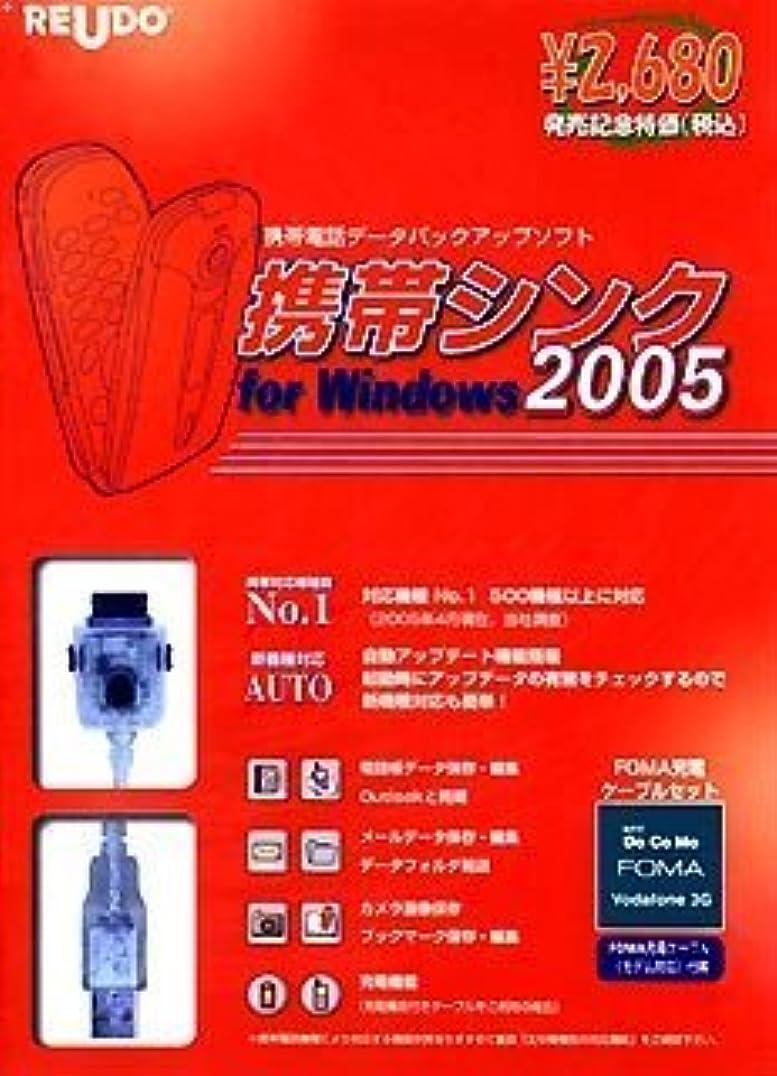 スラックアンプ従順な携帯シンク for Windows 2005 FOMA充電ケーブルセット