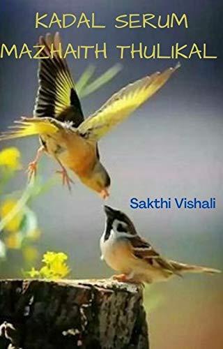 கடல் சேரும் மழைத் துளிகள் (Tamil Edition)