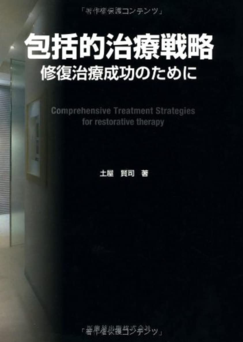 寺院衝突する必要とする包括的治療戦略修復治療成功のために