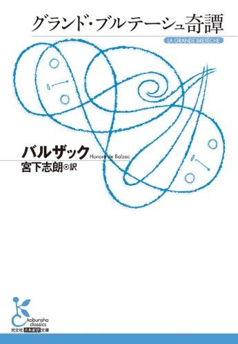 グランド・ブルテーシュ奇譚 (光文社古典新訳文庫)