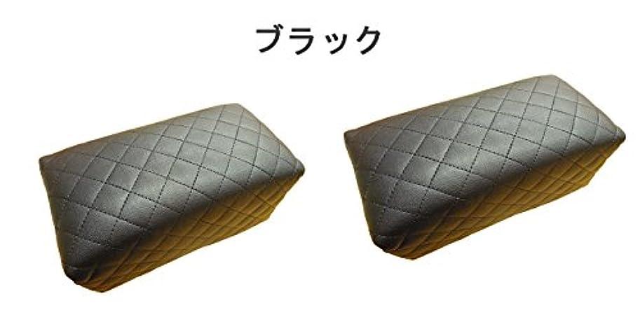 HANAオリジナル アームレスト2個組 選べる2色!(ブラック)