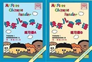 My First Chinese Reader Workbook B: 1 (Chinese Edition)