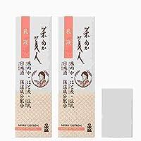 【2個セット+ミニミラー付】日本盛 米ぬか美人 乳液 100ml 無香料 無着色【2個セット+ミニミラー付】