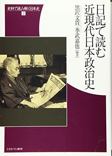 日記で読む近現代日本政治史 (史料で読み解く日本史)