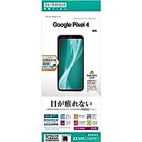 ラスタバナナ Google Pixel 4 専用 フィルム 平面保護 ブルーライトカット反射防止 ピクセル4 液晶保護フィルム Y2187PX4
