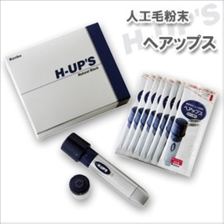 ジュース横に理論的H-UP S ヘアップス 電動散布器本体 プラス 補充用カートリッジ 頭皮薄毛カバー粉末 ブラック