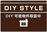 表示看板 「DIY STYLE」 反射加工あり 大サイズ 60cm×90cm VH-235LRF セルフリノベーション
