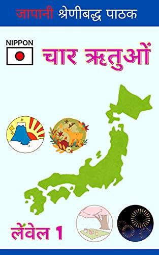 चार ऋतुओं: जापानी श्रेणीबद्ध पाठक लेवेल 1 हिंदी संस्करण (やまとことのは書店)