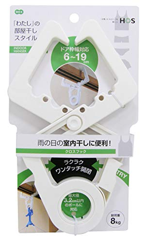 オーエ 洗濯 物干し ハンガー ホワイト 約24×14.2×1.7cm クロス フック 耐荷重8kg HOS 室内 部屋干し