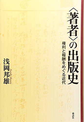 """""""著者""""の出版史―権利と報酬をめぐる近代"""