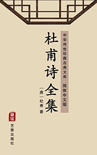 杜甫诗全集(简体中文版): 中华传世珍藏古典文库 (Chinese Edition)