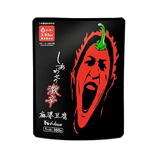 ハウス しあわせの激辛 麻婆豆腐 160g ×5個