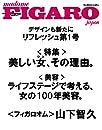 madame FIGARO japon  フィガロ ジャポン 2021年7月号 特集:美しい女 ひと 、その理由。/山下智久/小松菜奈/宮沢氷魚