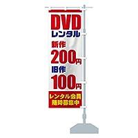 DVDレンタル のぼり旗 サイズ選べます(スリム45x180cm 右チチ)