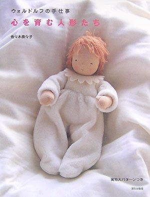 心を育む人形たち―ウォルドルフの手仕事