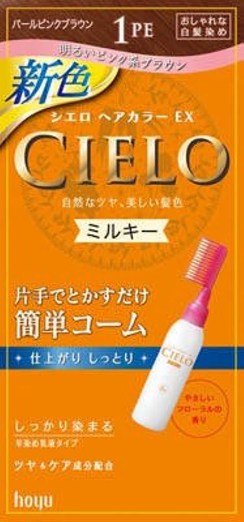 里親集団的通訳シエロ ヘアカラーEX ミルキー 1PE(パールピンクブラウン) やさしいフローラルの香り。1箱でセミロングヘア(肩につく程度)1回分。医薬部外品 ×27点セット (4987205284946)
