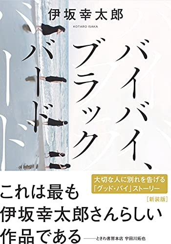 バイバイ、ブラックバード〈新装版〉 (双葉文庫)