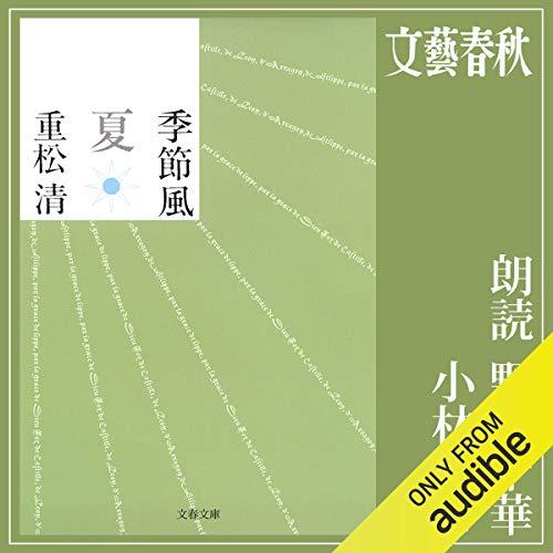 『季節風 夏』のカバーアート
