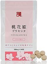 桃花姫プラセンタ(約1ヵ月分)プラセンタ 葉酸 和漢アキョウ サプリメント 300 mg×240粒