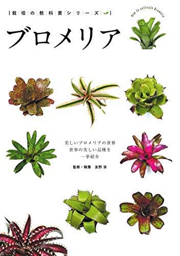 ブロメリア-美しいブロメリアの世界- (栽培の教科書シリーズ)