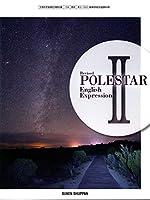 改訂版 POLESTAR English Expression Ⅱ [教番:英Ⅱ/324]