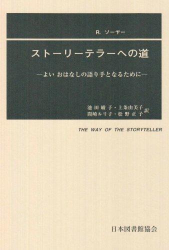 ストーリーテラーへの道―よいおはなしの語り手となるために