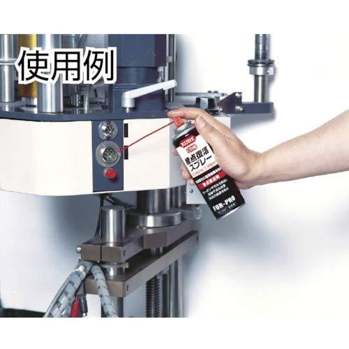 呉工業『接点復活スプレーFOR-PRO(1424)』